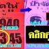มาแล้ว...เลขเด็ดงวดนี้ 2,3ตัวตรงๆ หวยซอง ป๋าจัดให้ งวดวันที่ 1/9/60