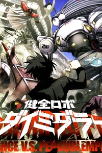 Kenzen Robo Daimidaier – Truyện tranh