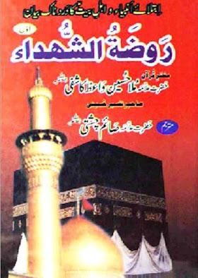 Rozatul Shuhada Urdu By Mulla Hussain Waez Kashfi PDF Free Download