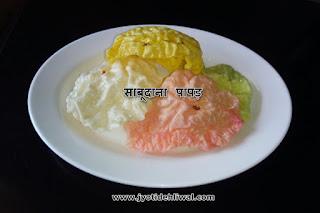 साबूदाना पापड़ बनाने की आसान और नई विधि  sabudana papad recipe