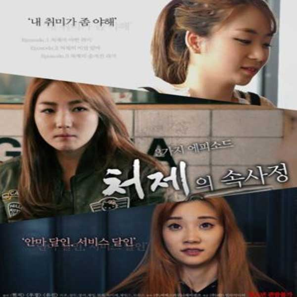 The Sister In Law Affairs, The Sister In Law Affairs Synopsis, The Sister In Law Affairs Trailer, The Sister In Law Affairs Review, Poster The Sister In Law Affairs