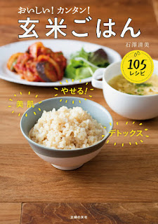 おいしい!カンタン!玄米ごはん105レシピ