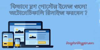 Resize automatically blog image
