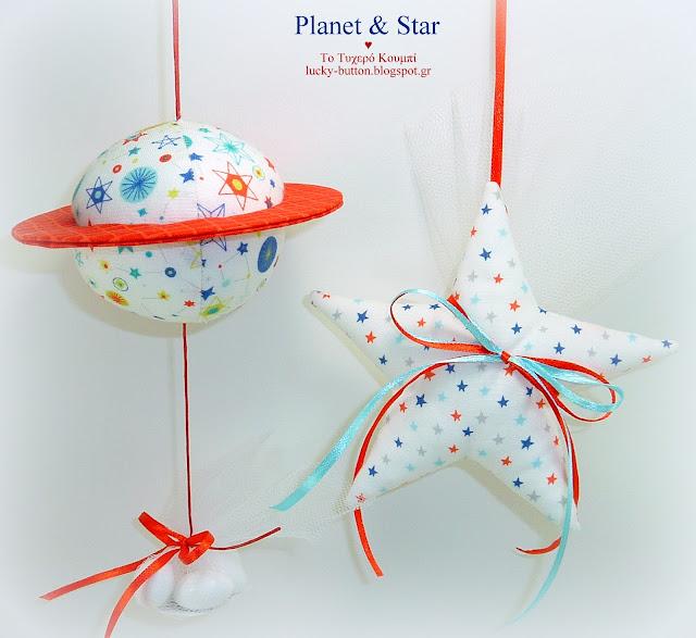 Μπομπονιέρες βάπτισης υφασμάτινα αστέρια και πλανήτες.
