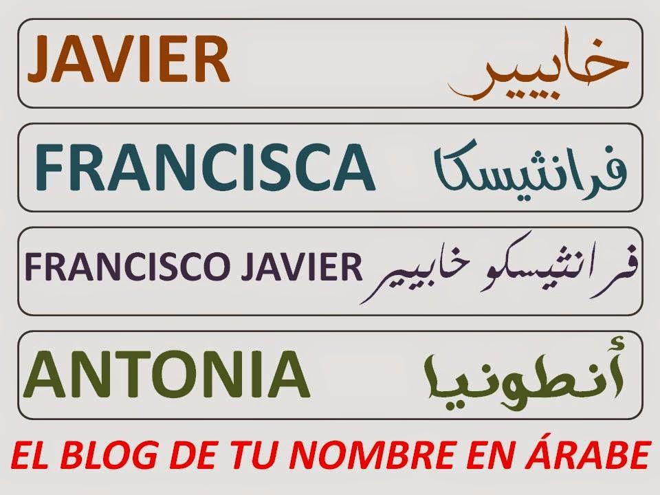nombres en arabe javier francisca francisco antonio para tatuajes