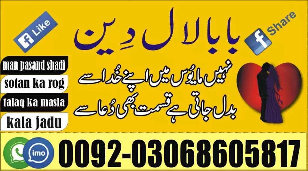 BABA LAL DIN 03068605817: Husband Wife Problems | گھریلو