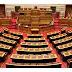 Πότε θα ψηφιστεί από τη Βουλή η διάταξη για τη μη περικοπή των συντάξεων