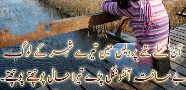best status whatsapp 2017 urdu ghazal shayari aaj mile thay pardes mai tere shehar ke log