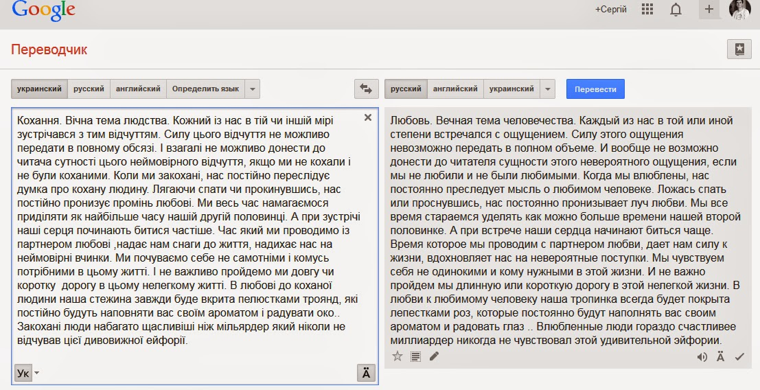 Гугл переводчик.