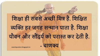 chanakya-quotes-hindi-about-education