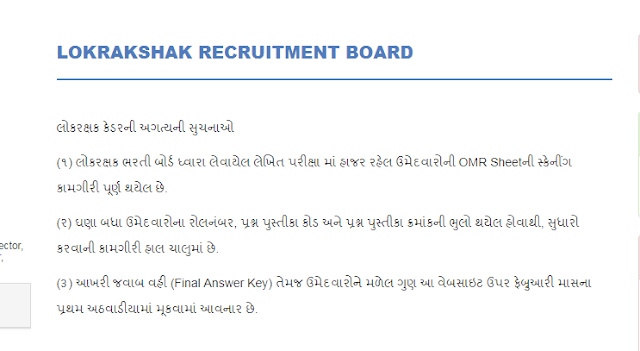 LRD EXAM IMPORTANT NOTICE @lrbgujarat2018.in