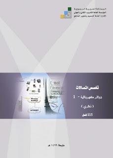 تحميل كتاب دوائر كهربائية pdf ، نظري 115 ، كتب فيزياء