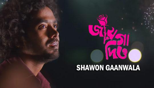 Jayga Dio by Shawon Gaanwala Bangla Song
