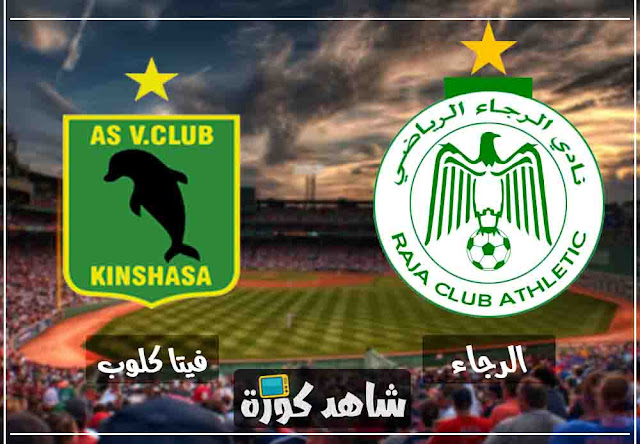 raja-vs-vita-club