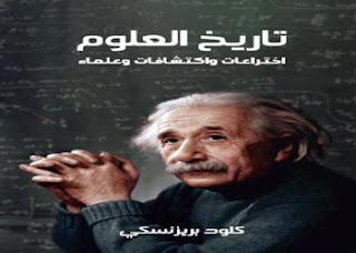 تحميل كتاب تاريخ العلوم  اختراعات واكتشافات وعلماء pdf برابط تحميل مباشر مجانا كتب فيزياء ، مراجع فيزياء