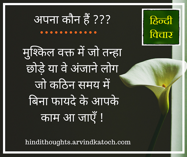 Hindi Thought, Difficult, Time, stranger, benefit, leave,