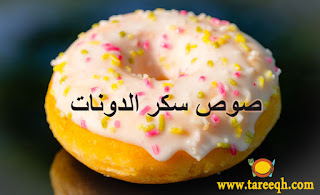 صوص السكر حق الدونات