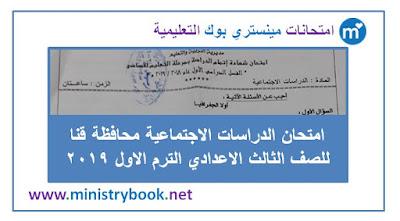 امتحان دراسات اجتماعية الصف الثالث الاعدادى ترم اول 2019 قنا