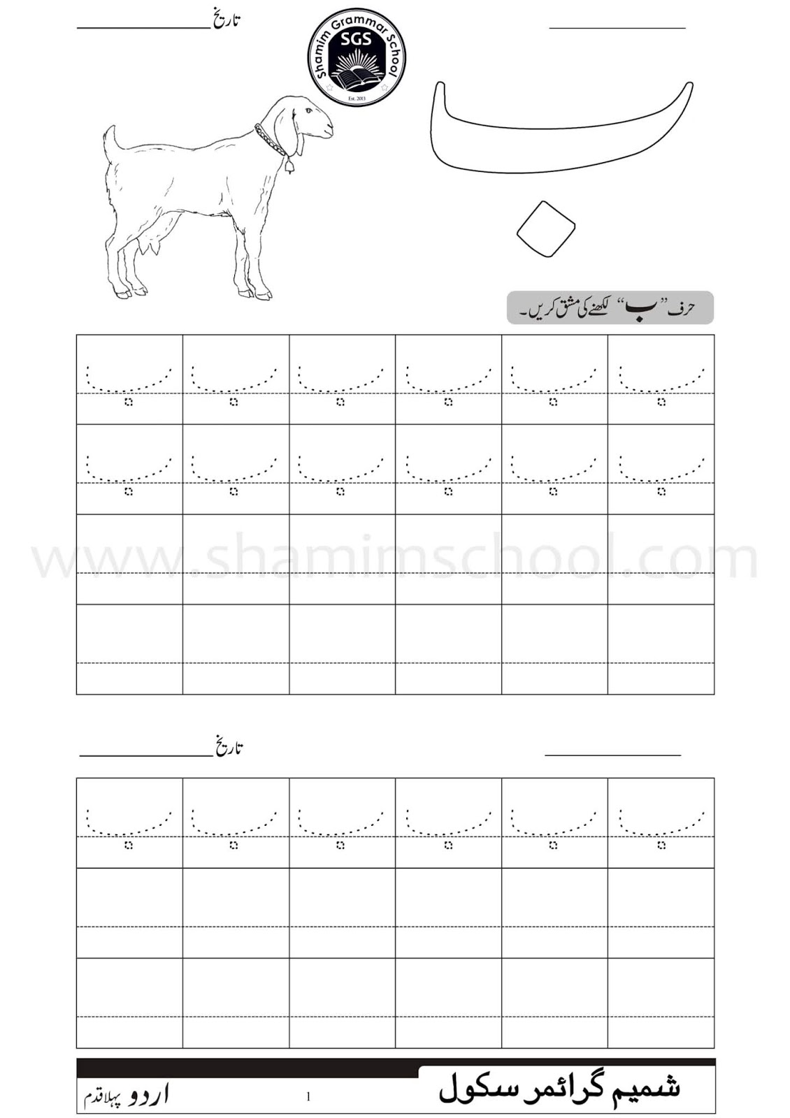Work Sheets For Pre Standards Math English Science Urdu