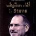 تحميل كتاب أنا ستيف لستيف جوبز (pdf) .