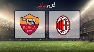 مشاهدة مباراة روما وميلان بث مباشر 03-02-2019 الدوري الايطالي