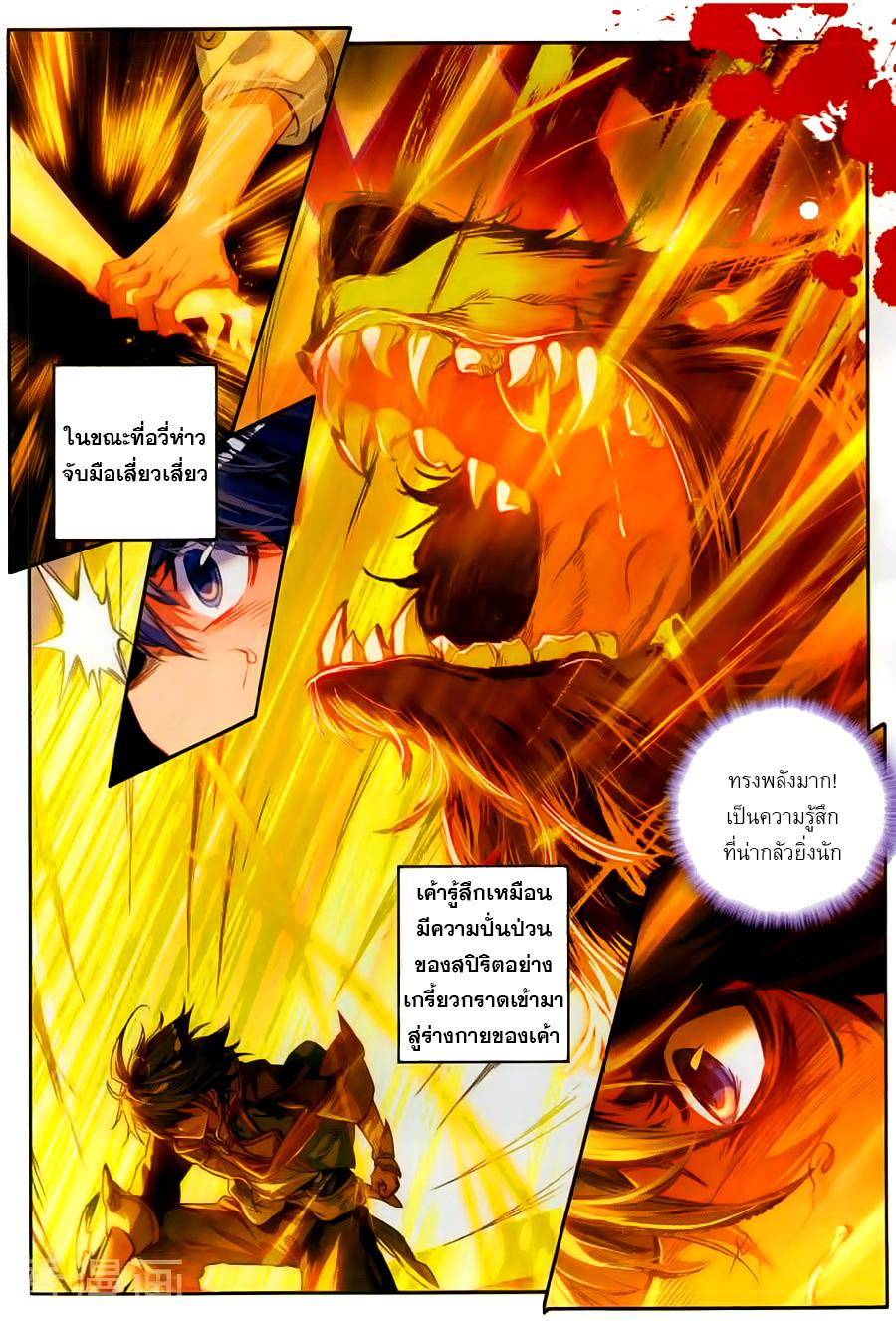 อ่านการ์ตูน Douluo Dalu II ตอนที่ 108 หน้าที่ 5
