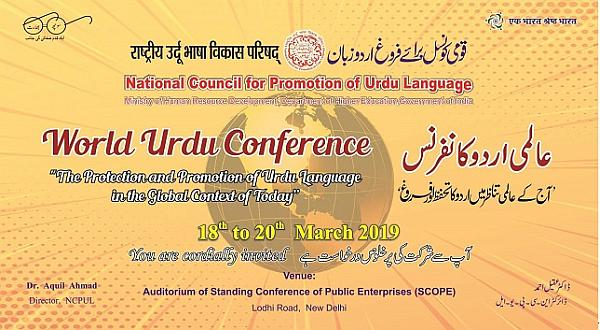 ncpul-urdu-conference-march-2019