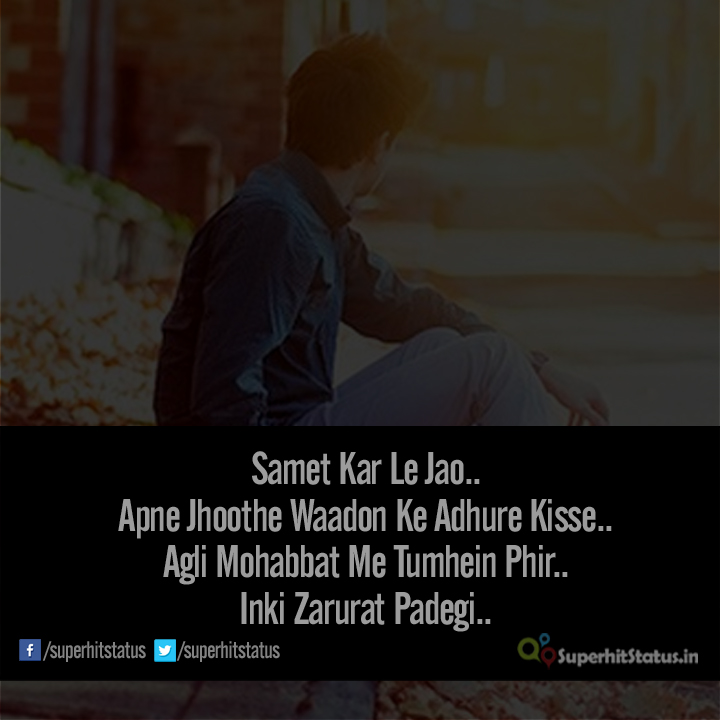 Sad Emotional Hindi Shayari SMS For Girls Boys, Bewafa Shayari For Sad ...