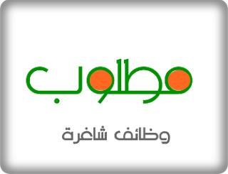 وظائف افراد أمن لجميع المؤهلات في مصر