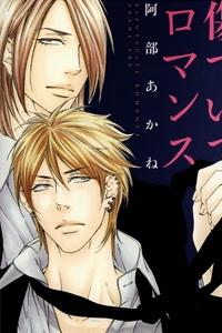 Kizutsuite Romance Manga