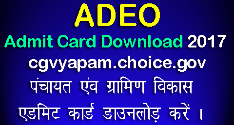 ADEO Admit Card Download 2017 cgvyapam.choice.gov