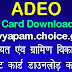 महत्वपूर्ण सूचना ADEO Admit Card Download 2017 cgvyapam.choice.gov.in