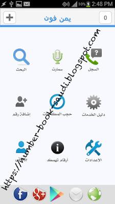 تحميل برنامج يمن فون - دليل هاتف اليمن