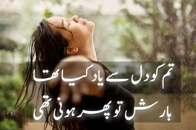 barish poetry 2 lines