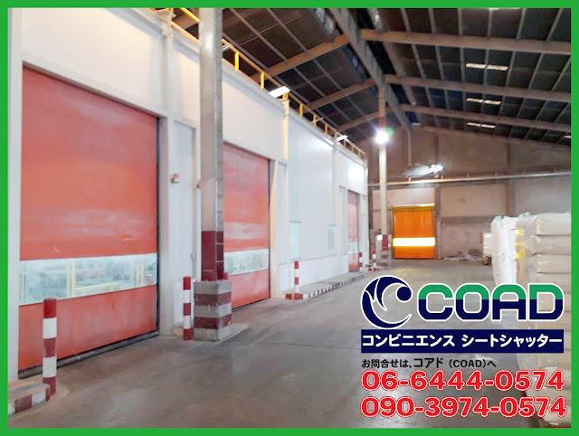 高速シートシャッター、シート製高速シャッター、コンビニエンスシートシャッター、スピードドア、コアド、COAD、コアドシャッター、HACCP、CGMP、GMP
