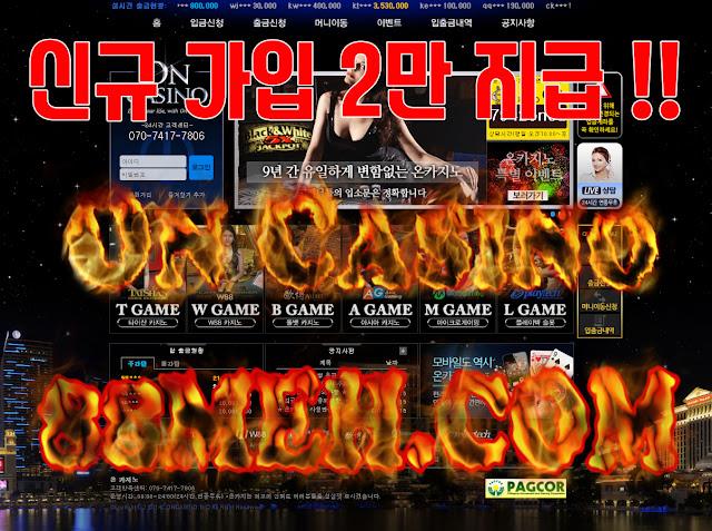 온카지노 신규 가입 2만 꽁머니 지급 www.88meh.com