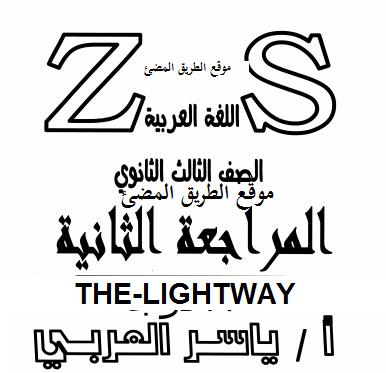 تحميل أهم وأقوى مذكرة اللغة العربية للثانوية العامة شرح و مراجعة نهائية للاستاذ ياسر العربى