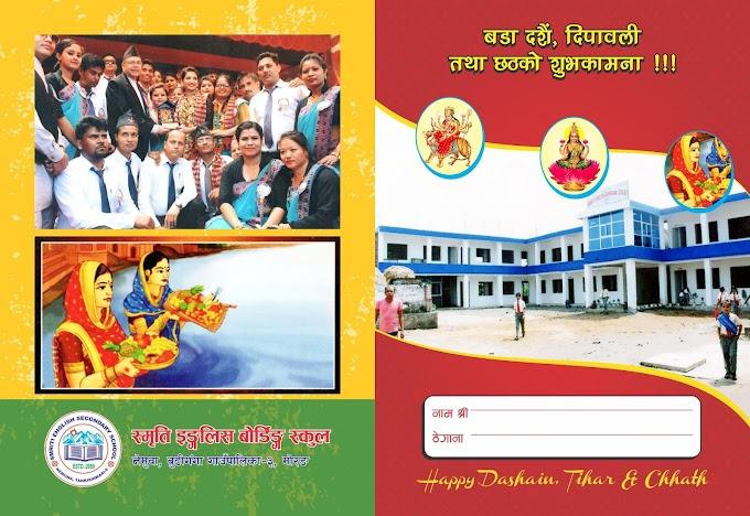 Dashain Subhakama card Design - Smriti Eng. School