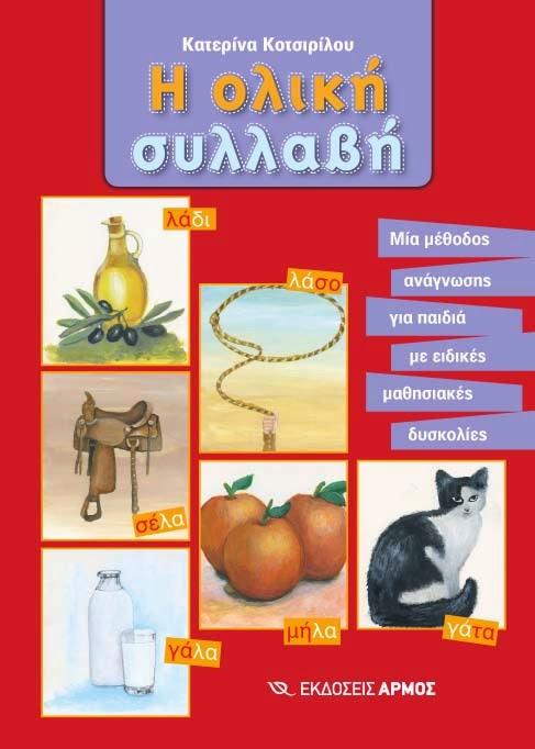 http://go.linkwi.se/z/10826-0/CD2117/?lnkurl=http%3A%2F%2Fwww.greekbooks.gr%2Fbooks%2Fkinonikes-epistimes%2Fi-oliki-sillavi.product