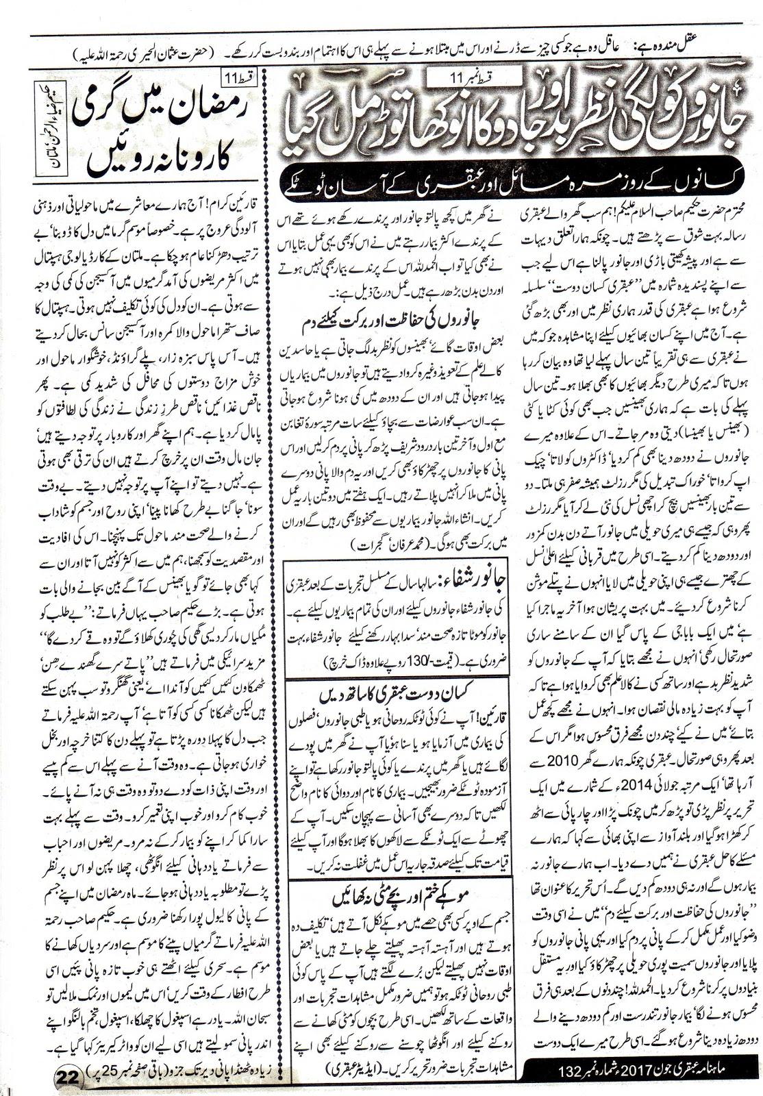 Page 22 Ubqari Magazine June 2017
