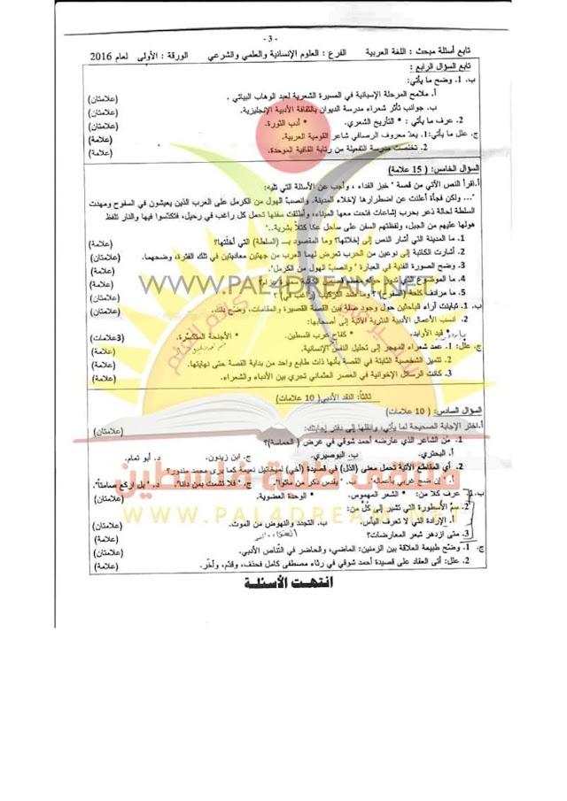 امتحان اللغة العربية الورقة الأولى توجيهي فلسطين 2016