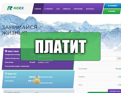 Скриншоты выплат с хайпа ridex.io