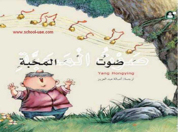 حل درس صوت المحبة مادة اللغة العربية للصف الخامس الفصل الثالث 2020 الامارات