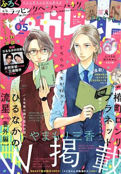 Hirunaka no Ryuusei x Tsubaki-chou Lonely Planet de Mika Yamamori
