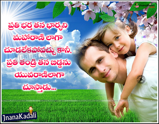 Telugu Good evening Nanna Quotes, Best inspirational Quotes about Nanna,Nice Nanna quotes in telugu, Best telugu Nanna and belief quotes, Beautiful telugu Nanna quotes, Inspiring telugu Nanna kavithalu lines with good evening quotes, New latest telugu good evening&Nanna quotes for friends, Beautiful telugu sms text messages for whatsapp friends, Trending online new fresh telugu Nanna quotes thoughts.