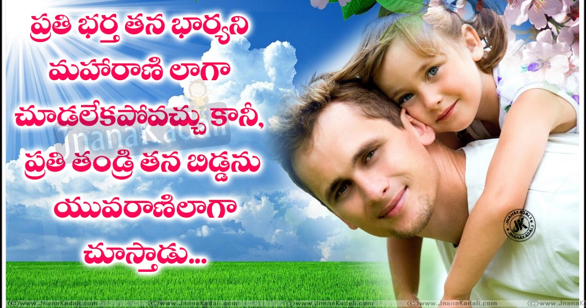 Aristotle Quotes Wallpaper Best Telugu Quotes About Father Nanna Kavitalu Telugulo