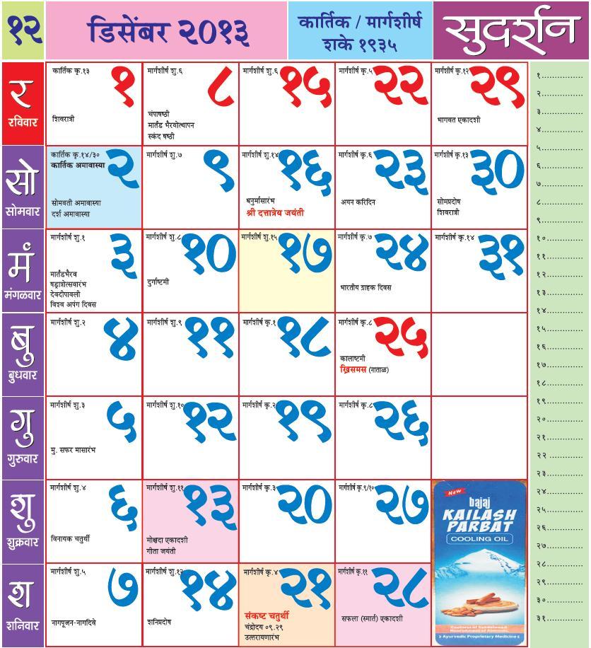मराठी कॅलेंडर २०१३ - Marathi Calendar 2013 - Kalnirnay ...
