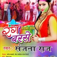 Rang Barse - Bhojpuri holi album