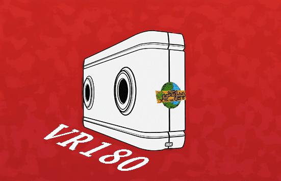 تعرف على صيغة الفيديو VR180 الجديدة من شركة جوجل بواسطة فريق Daydream