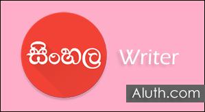 http://www.aluth.com/2016/10/sinhala-writer.html